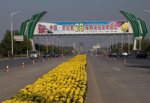 Najdłuższy dywan zkwiatów wChinach - rekord Guinessa